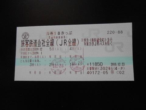 jrw-ticket12_20181229232911ad6.jpg