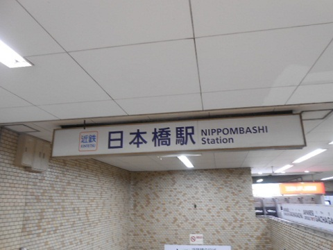kt-nipponbashi-1.jpg
