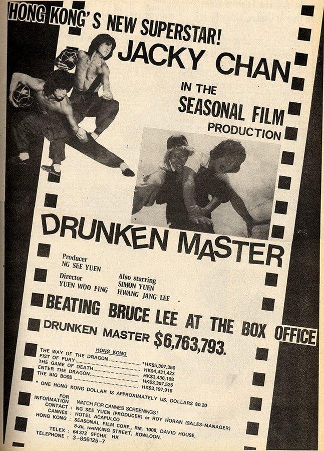 drunken_master_ad.jpg