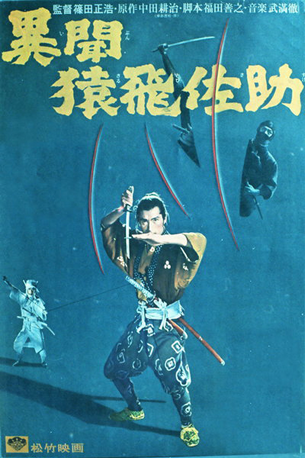 samurai-spy.png