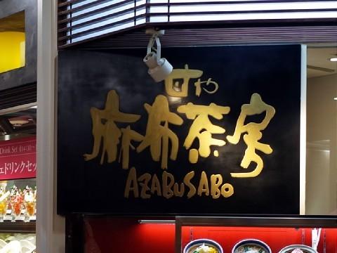azabusabou02.jpg