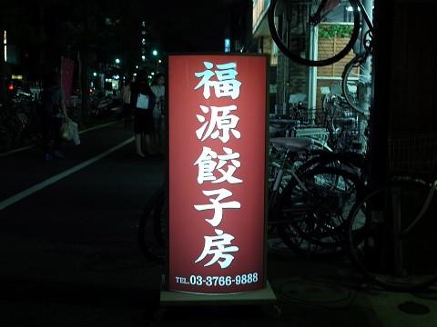chinjaofukugen01.jpg