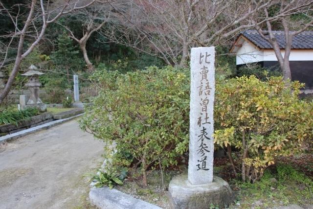 姫島七不思議 (3) (640x427)