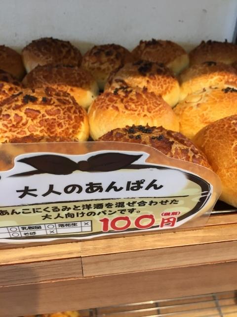 100円ぱん (5)