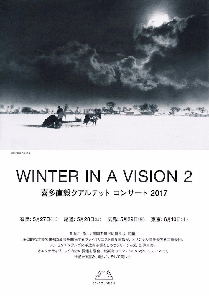 winterinavision2_2017tour.jpg