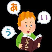 外人さん(日本語