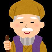 おじいさん(水戸黄門
