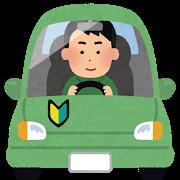 自動車(初心者マーク