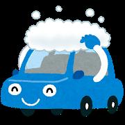 クルマ(洗車