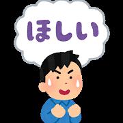 夢(ホシイ