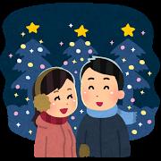クリスマス(デート