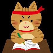 勉強(トラネコ