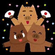 猪(三兄弟