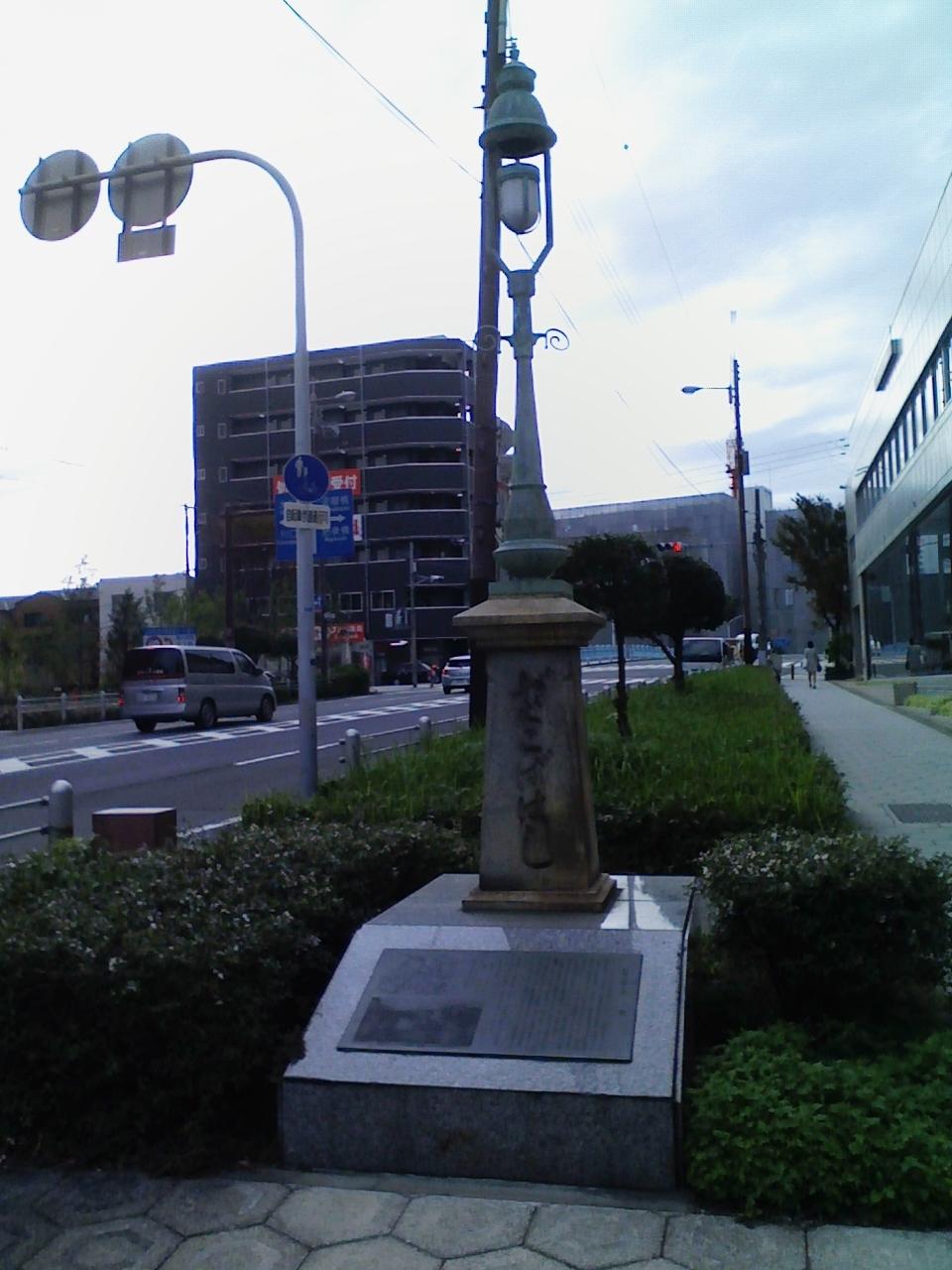 2018_10_05_雑喉場橋之碑