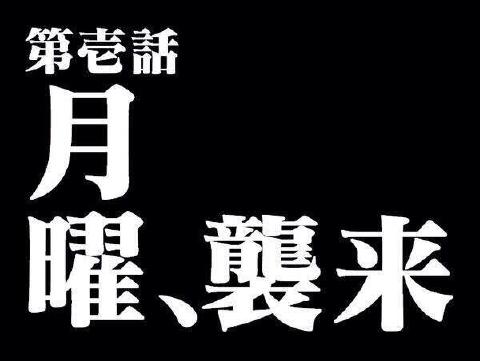 monday0-shuurai-eva.jpg
