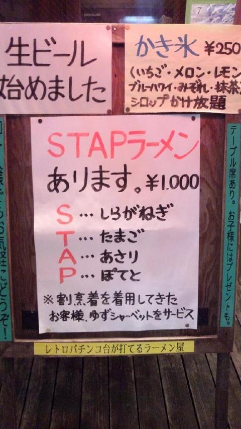 sesou-STAP.jpg