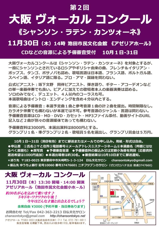 20171130osaka70.jpg