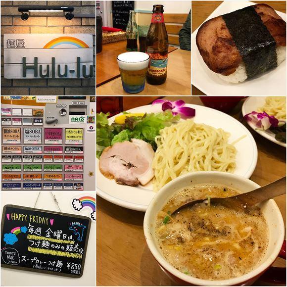 ゆうブログケロブログHulu-lu (1)