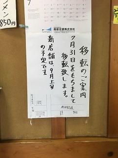 ajiroku2-18.jpg