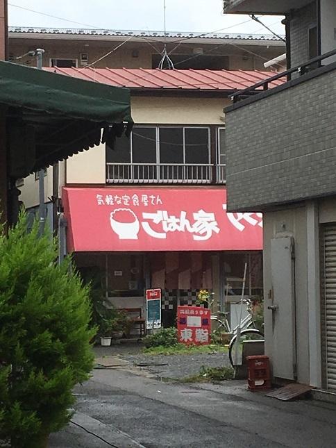 gohanya-sakuragi11.jpg