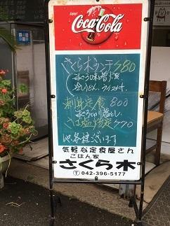gohanya-sakuragi12.jpg
