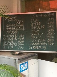gohanya-sakuragi13.jpg