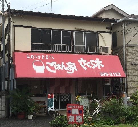 gohanya-sakuragi21.jpg