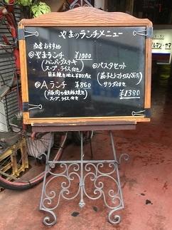gourmand-yama12.jpg