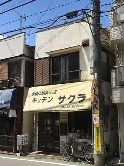 kitchensakura11.jpg