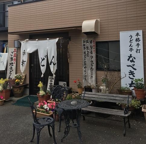 nabekichi19.jpg