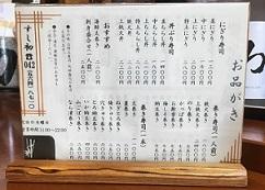sushihatsu14.jpg