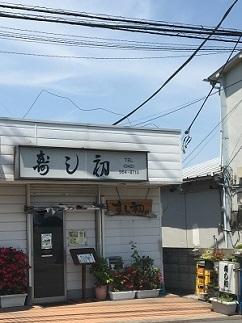 sushihatsu17.jpg