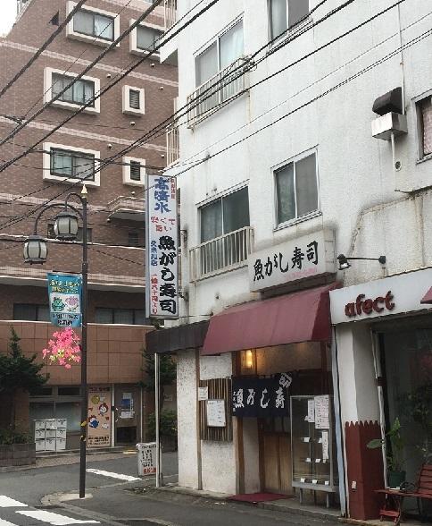 uogashizushi11.jpg