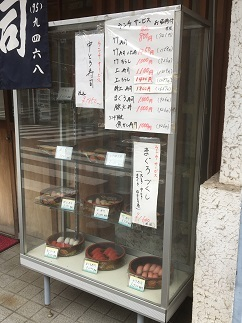 uogashizushi12.jpg