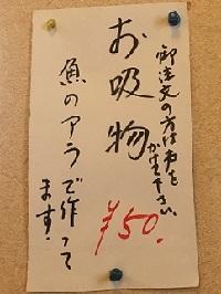 uogashizushi18.jpg