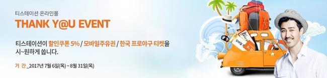 チャスンウォン 韓国タイヤ