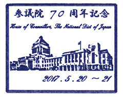 sangiin_70th_stamp_170520.jpg