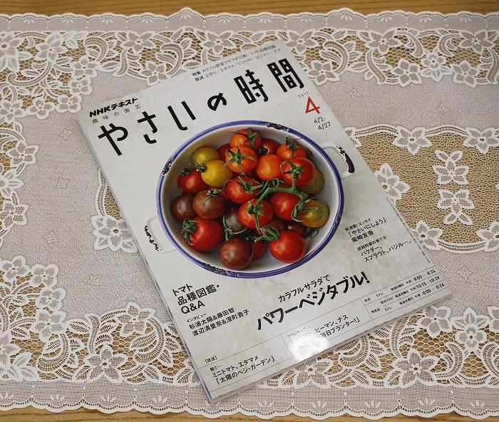 tomatohon.jpg