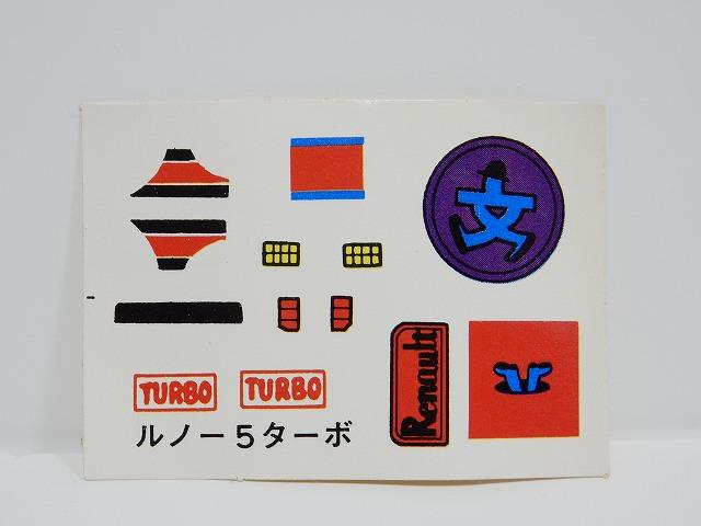 chibikoro-renault5-10.jpg