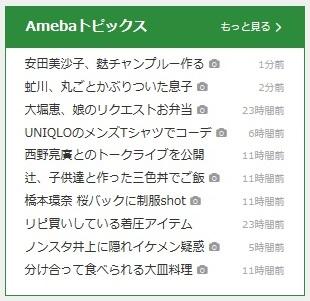 Ameblo-Non-Style-INoUE.jpg