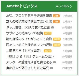 Ameblo-Stealth-Marketing.jpg