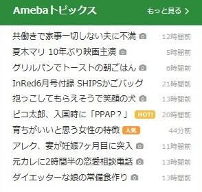Ameblo-Stealth-Marketing6.jpg