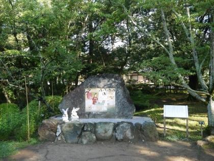 縁むすびの碑