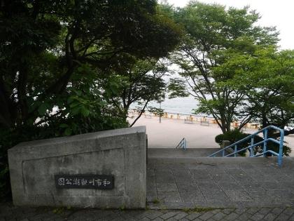 和布刈観潮公園