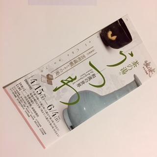 ticket170508.jpg