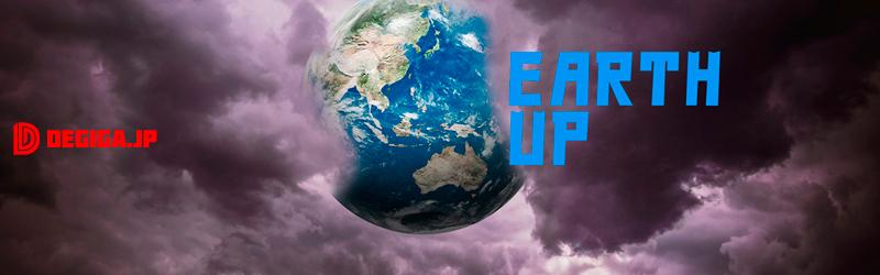 タイトル『EARTH UP』より