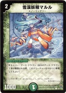 雪渓妖精マルル