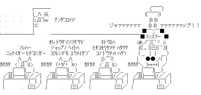 ネトウヨ涙目