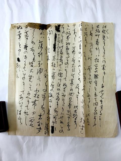 坂本龍馬の手紙1