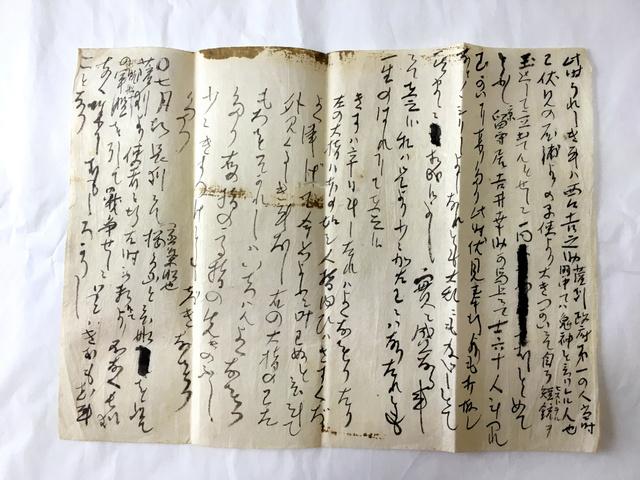 坂本龍馬の手紙2